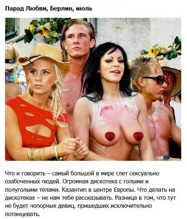 Лучшие места для секс-туризма (11 фото)