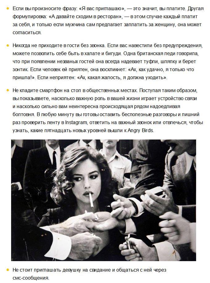 Правила современного этикета (5 фото)