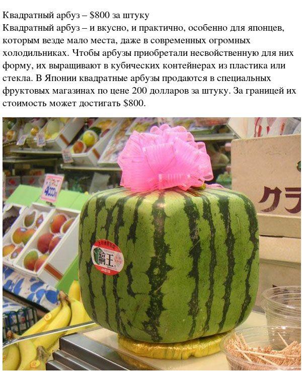 Самые необычные и дорогие продукты в Японии (10 фото)