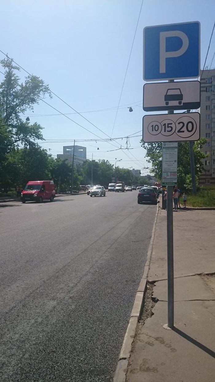 Уловка с платными парковками (3 фото + текст)