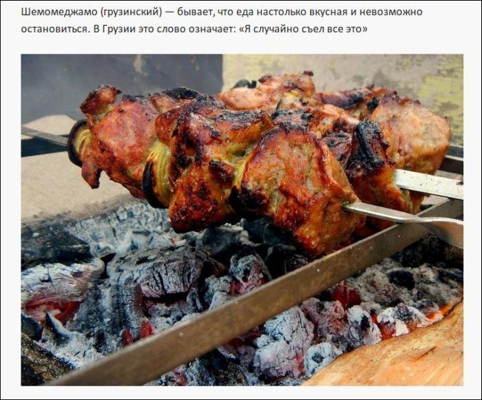 Иностранные слова, которым нет перевода в русском языке (25 фото)