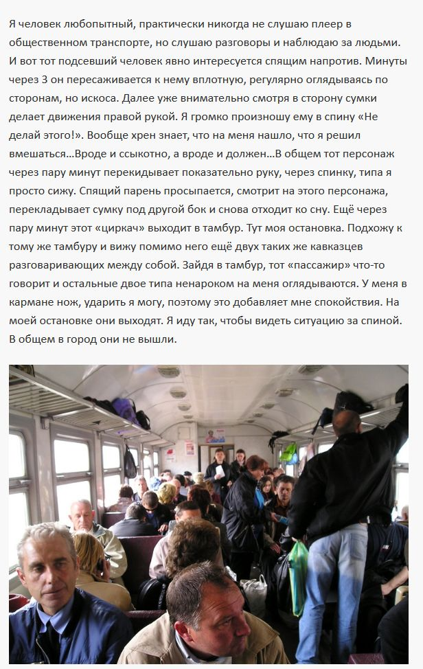 Старайтесь не засыпать в общественном транспорте (3 фото)