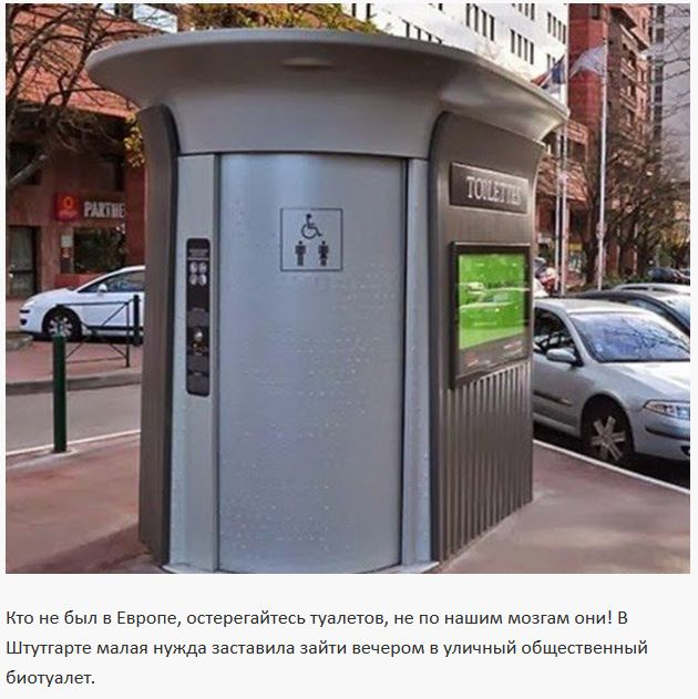 Коварные европейские общественные туалеты (5 фото)