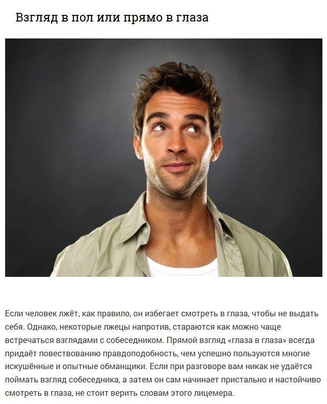 Как определить, что ваш собеседник лжет (10 фото)