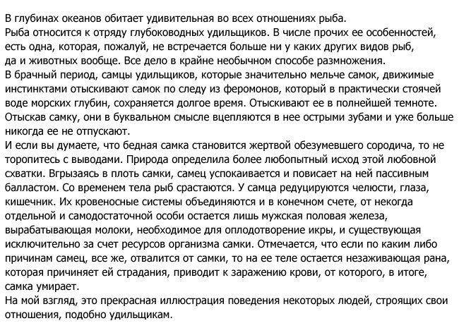 """Невероятная """"жертвенная любовь"""" (3 фото)"""