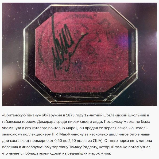 Почтовая марка стоимостью в 20 миллионов долларов (7 фото)