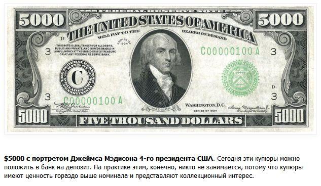 Самые крупные купюры американских долларов (5 фото)