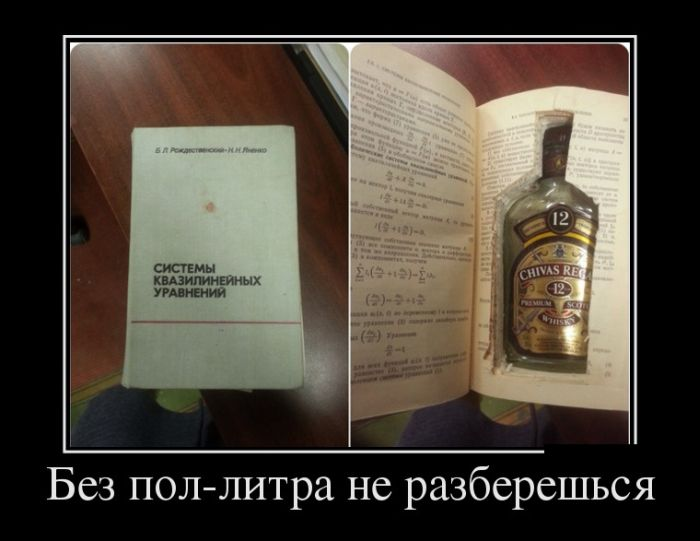 http://trinixy.ru/pics5/20140623/demotivatory_27.jpg