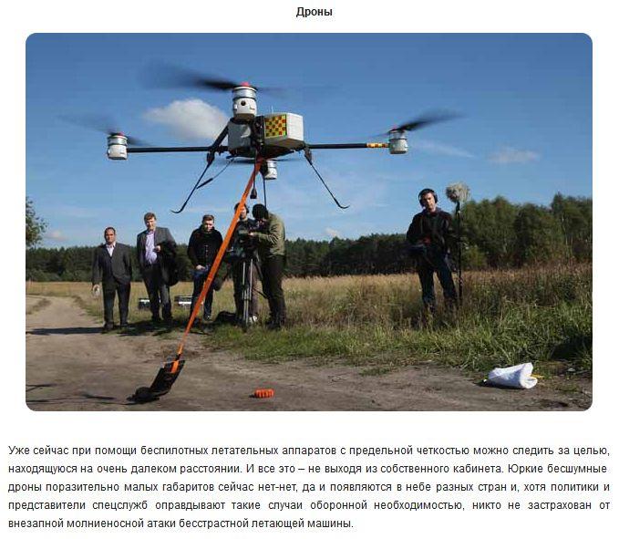 Пугающие современные технологий и разработки (10 фото)