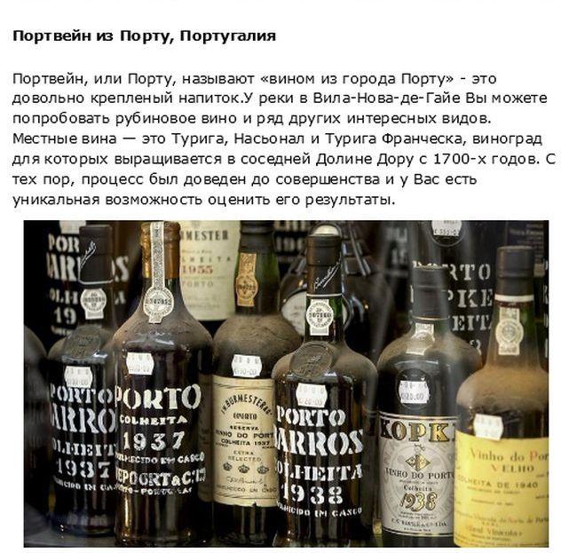 Экзотический алкоголь в разных странах мира (20 фото)