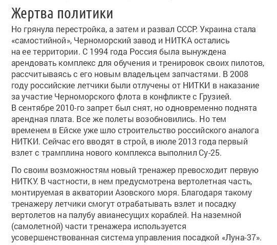 НИТКА - уникальный подземный авианосец Российских вооруженных сил (18 фото)