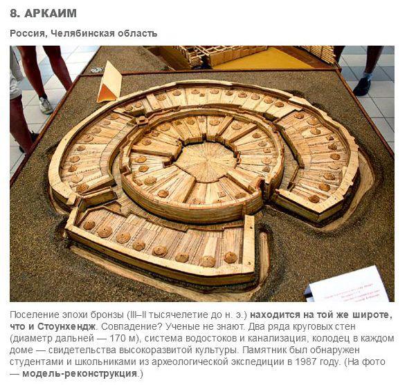 Загадочные объекты, которые наука не может объяснить (20 фото)