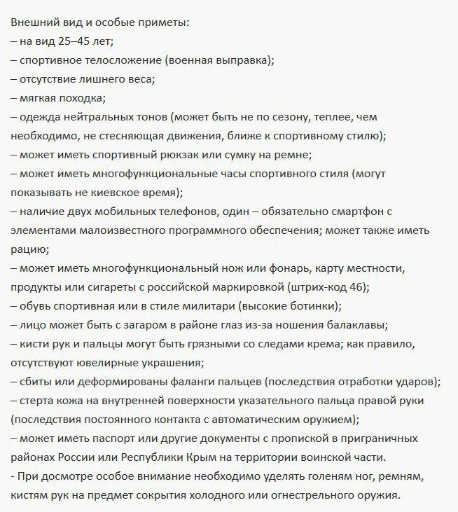 """Как распознать русского """"диверсанта"""" на территории Украины (3 фото)"""