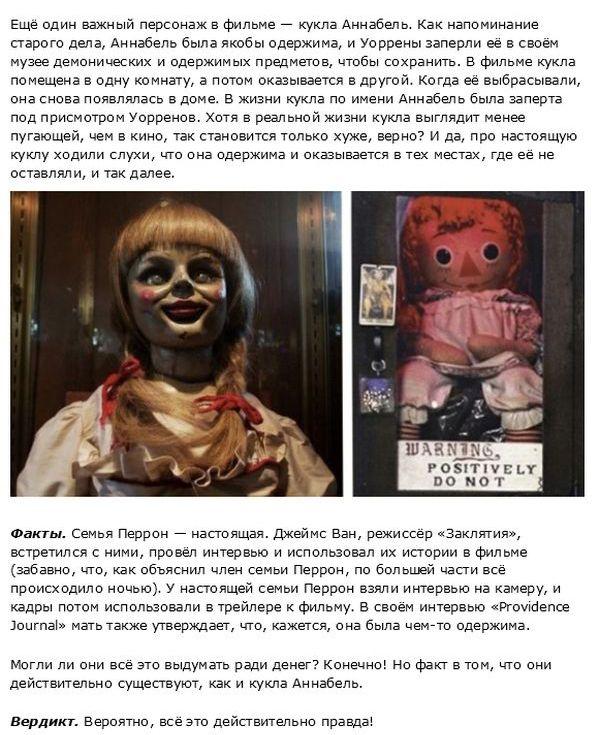 Реальные истории, по которым были сняты фильмы ужасов (16 фото)