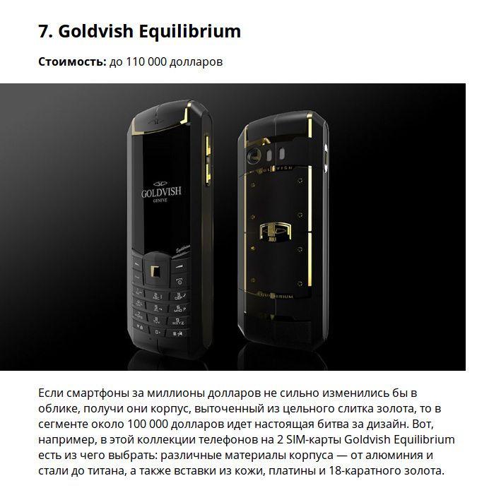 Топ-10 самых дорогих мобильных телефонов в мире (9 фото)