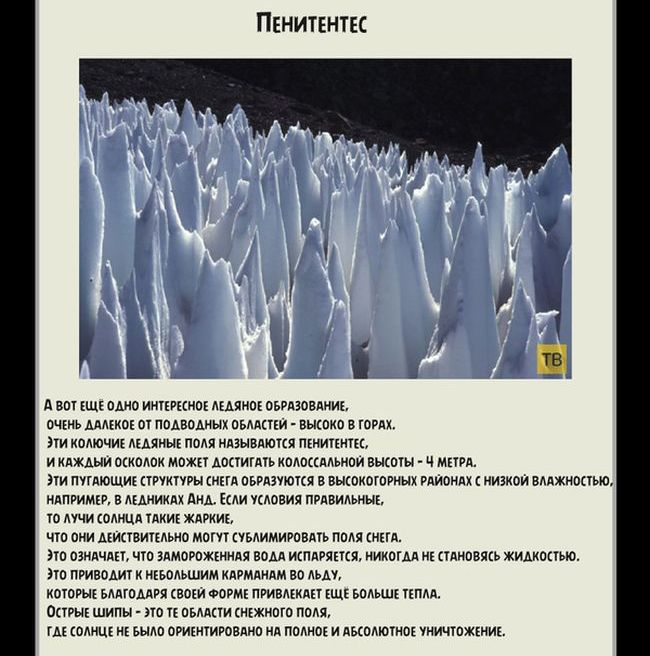Подборка самых непривычных природных феноменов (8 фото)