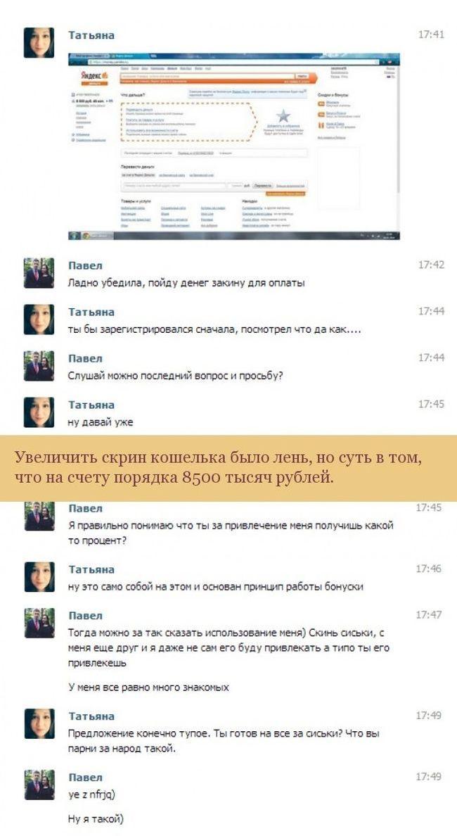 Как обмануть афериста в социальной сети (6 фото)