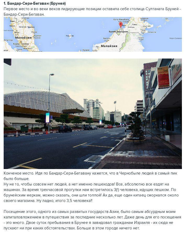 Города, которые не стоит посещать туристам (15 фото)