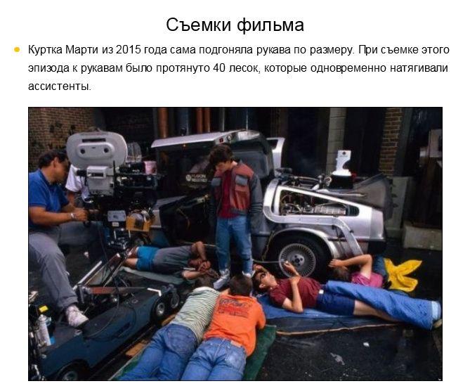 """Интересные факты о фильме """"Назад в будущее"""""""
