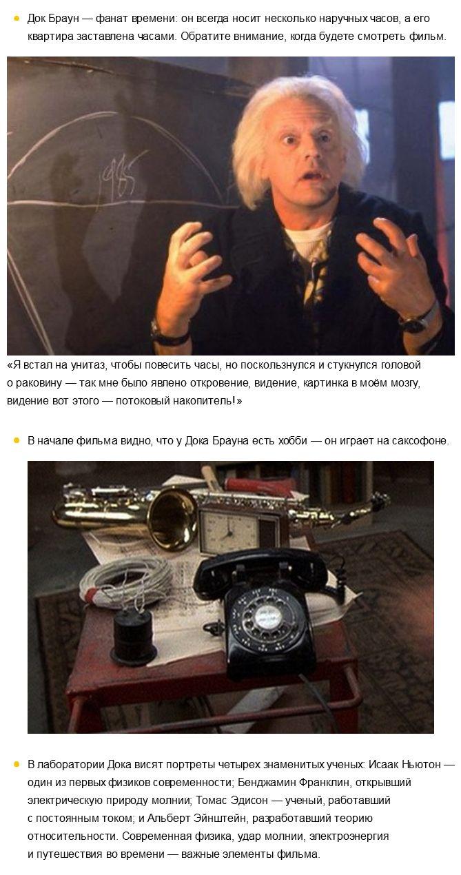 """Факты и секреты фильма """"Назад в будущее"""" (18 фото)"""