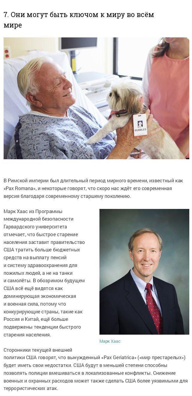 Пожилой возраст имеет свои преимущества (16 фото)