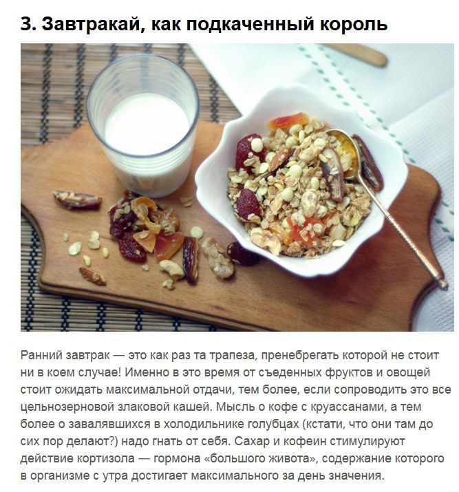 Законы фитнеса и правильное натуральное питание (10 фото)