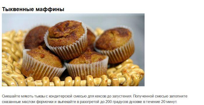 Делаем лакомства из двух ингредиентов (14 фото)