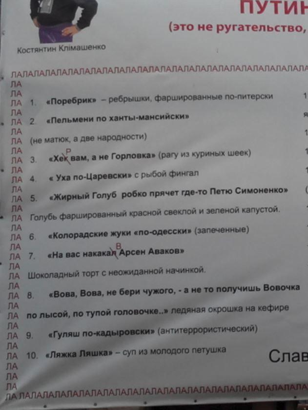 Меню киевского ресторана на Майдане (2 фото)