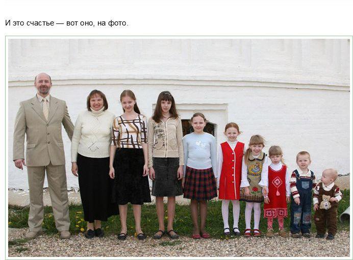 Семья — это.. (15 фото)