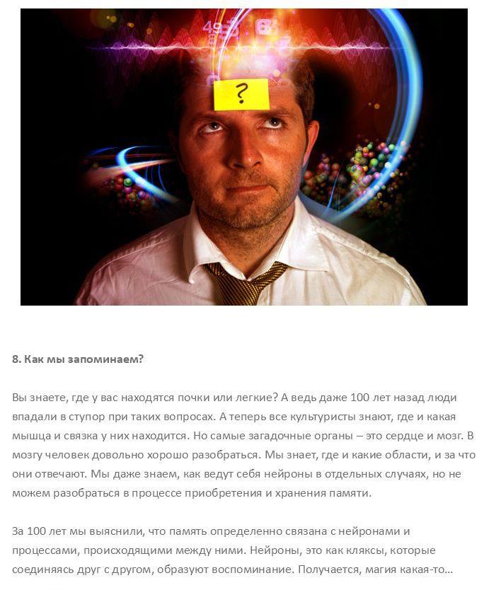 Интересные вопросы, на которые наука не может дать ответы (10 фото)