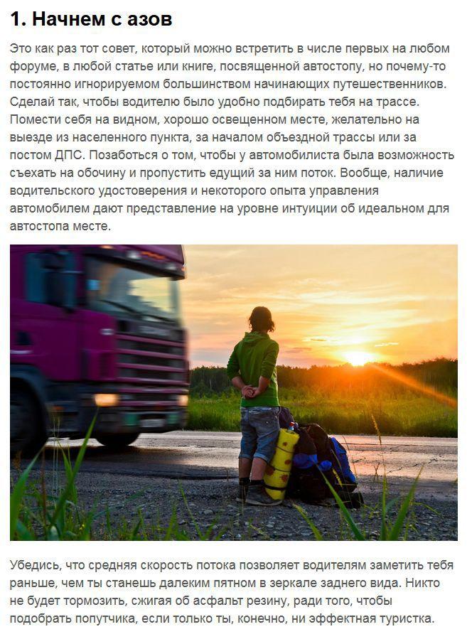 Топ-10 правил путешествия автостопом (7 фото)