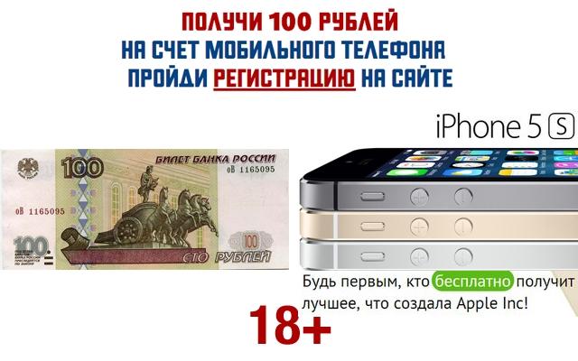 100 руб. на мобилу за регистрацию!