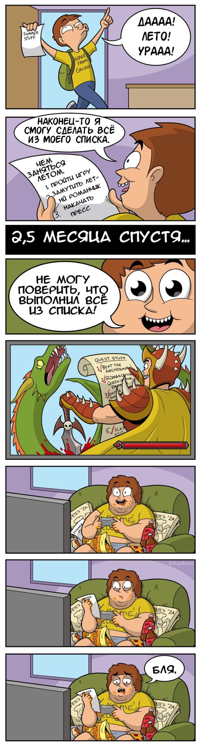 Комиксы на пятницу