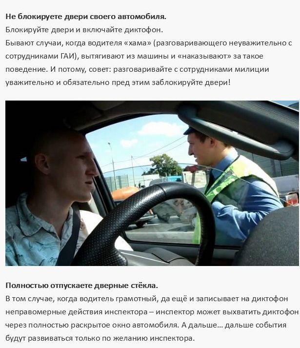 Распространенные ошибки водителей при общении с инспектором ДПС (14 фото)