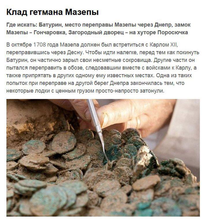 Легендарные клады, которые не были найдены (10 фото)