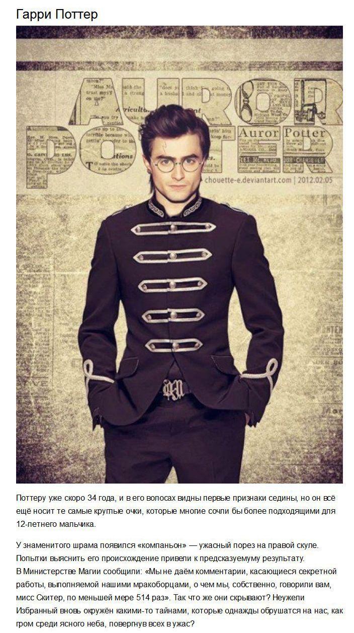 Заключительный рассказ о 34-летнем Гарри Поттере (7 фото)