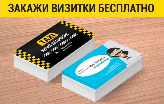 Напечатай свои визитки абсолютно бесплатно!