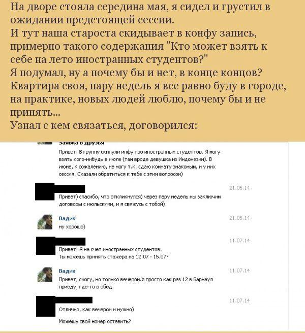Студент из Индии в России (14 фото)