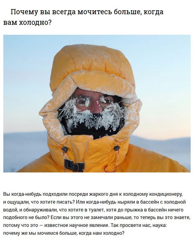 Научное объяснение необычных особенностей человеческого тела (11 фото)
