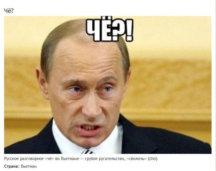 Обыденные слова из русского языка, которые лучше не произносить за границей (12 фото)