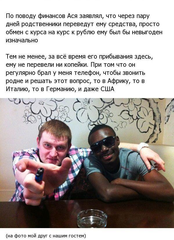 Как принимали студента из Африки в России