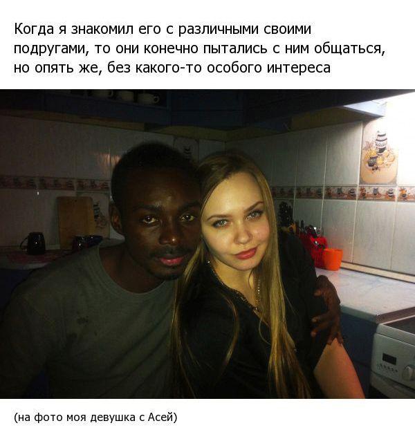 Студент из Африки в России (13 фото)