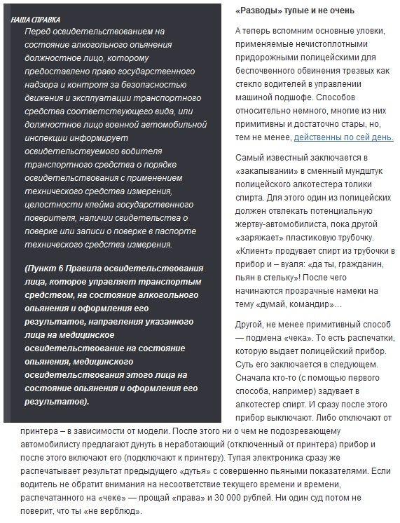 "Как не попасться на ""развод за пьянку"" сотрудниками ДПС (3 фото + текст)"