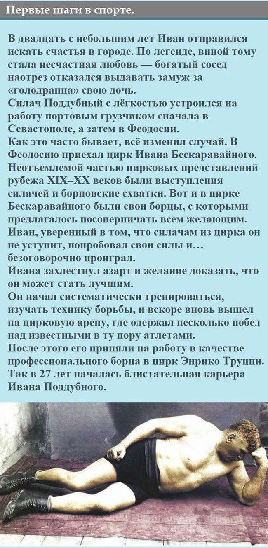 """История Ивана Поддубного - """"Русского Медведя"""" (7 фото)"""