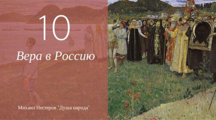 Качества, свойственные русским людям (10 фото)