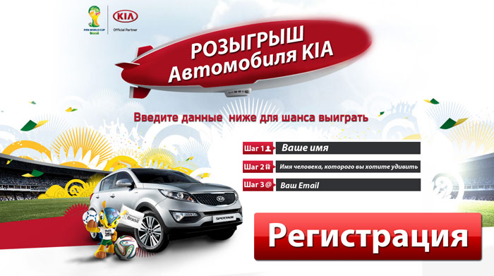 РОЗЫГРЫШ Автомобиля Kia