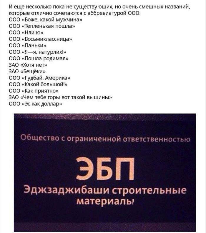 Креативные названия фирм (5 фото)