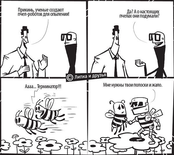 Комиксы на четверг