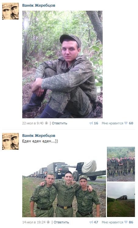 Российский солдат похвастался в соц сети обстрелом Украины (12 фото)