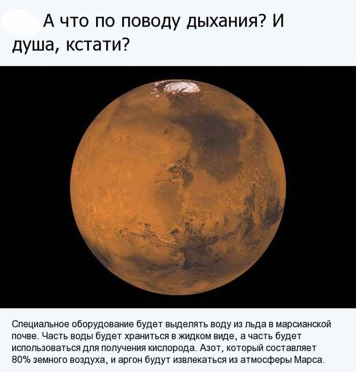 Билет в один конец на планету Марс (13 фото)